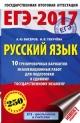ЕГЭ-2017 Русский язык. 10 тренировочных вариантов экзаменационных работ для подготовки к ЕГЭ